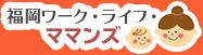 福岡ワーク・ライフ・ママンズ